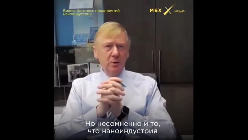 Анатолий Чубайс уходит в отставку