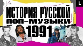 Рейв в СССР, убили Талькова, рождение рэпа, русские рвут Америку | ИСТОРИЯ РУССКОЙ ПОП-МУЗЫКИ: 1991