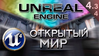 [Урок ] Как создать большой открытый бесшовный мир   Unreal Engine 4 World Composition Подробно