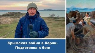 Крымская война в Керчи. Часть 2. Подготовка к бою