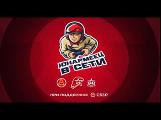 Трансляция Всероссийского чемпионата по киберспорту «Юнармеец в сети». World of Tanks. ФИНАЛ