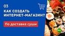 Как создать сайт по доставке суши Открыть интернет-магазин по продаже суши 3 PAVEL RIX