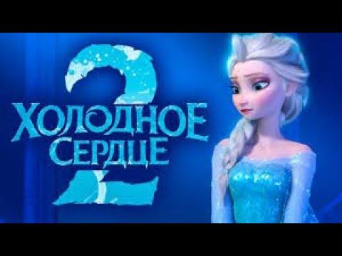 Холодное Сердце 2 Disney Pixar Мультфильм НА РУССКОМ для детей