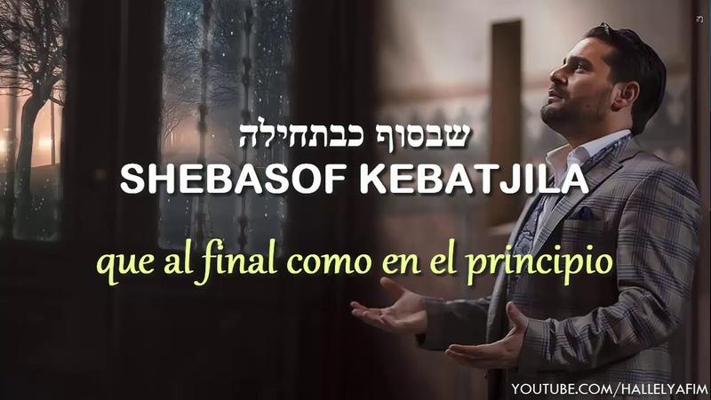 Adon Haselijot | אדון הסליחות - Amo del perdón | 🎙 Gad Elbaz - גד אלבז | C/traducción