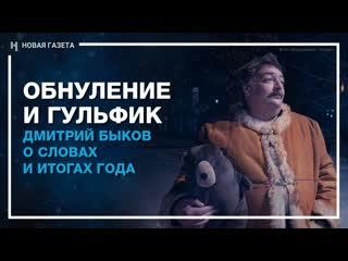 Дмитрий Быков о словах и итогах года (YouTube. Новая газета)
