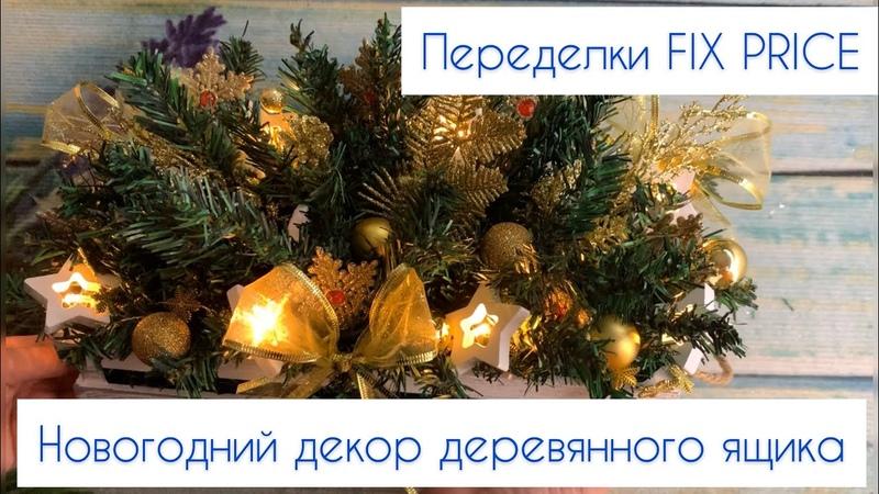Переделки FIX PRICE Новогодний декор деревянного ящика