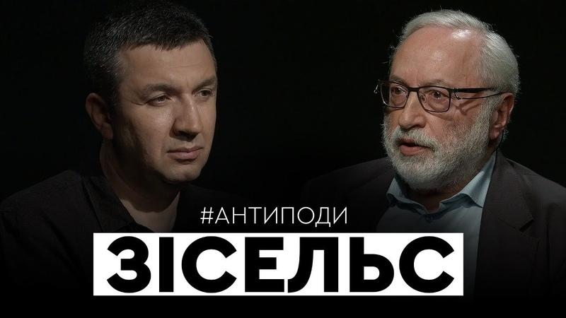 Зісельс український націоналізм ідентичність репресії Чорновіл Бабин Яр Зеленський АНТИПОДИ