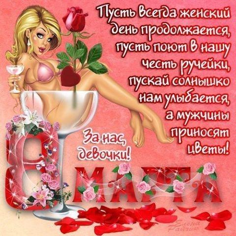 Прикольное поздравления с 8 марта девушкам от девушки