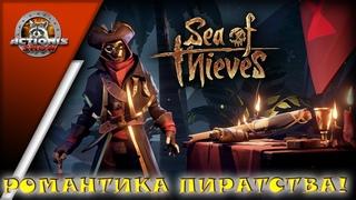 Sea of Thieves! Время приключений! 1 сезон, обновление от !