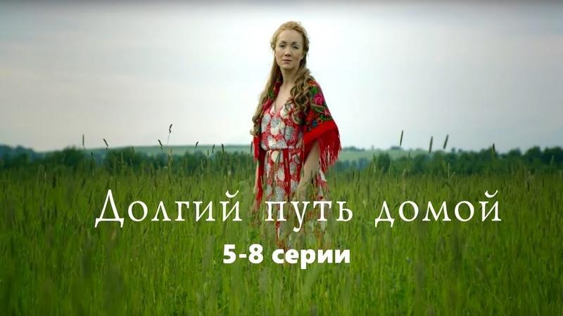 СЕРИАЛ ПОКАЗЫВАЮЩИЙ УРОКИ СУДЬБЫ ДОЛГИЙ ПУТЬ ДОМОЙ 5 8 СЕРИИ Русские сериалы Мелодрама