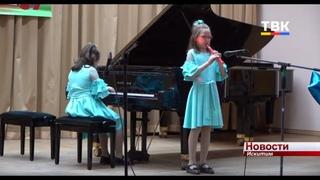 «В поисках музыки» - искитимские первоклассники побывали на Дне открытых дверей в музыкальной школе