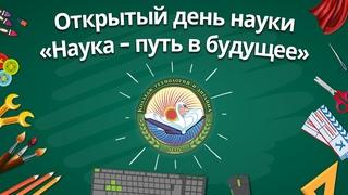 Открытый день науки «Наука – путь в будущее»