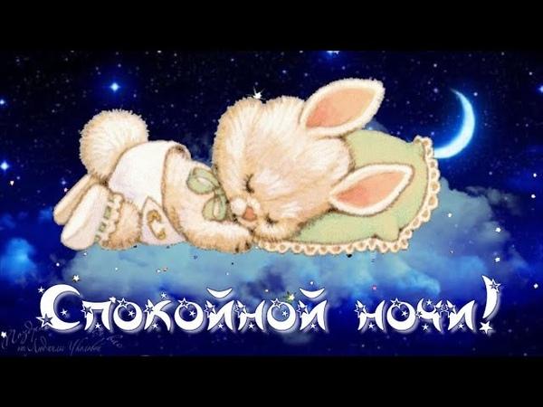 🌜 Спокойной ночи приятных снов Красивое пожелание доброй ночи сладких снов Музыкальная открытка