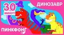 Детские Любимые Песни про Динозавров! Песни про Динозавров Сборник Пинкфонг Песни для Детей