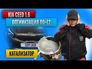 Kia Ceed 1.6 2013 г.в. 72000 км. Оптимизация ПО+Е2. Катализатор. #chipmsk #kiaceed