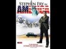 Стивен Фрай в Америке. Мини-сериал. 5-я серия. Истинный Запад.