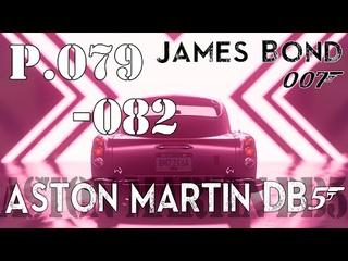 Сборка Aston Martin DB5 - Part 79-82 (EagleMoss)