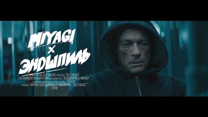 MiyaGi Эндшпиль Без обид Unofficial clip 2020