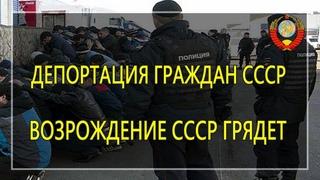 Возрождение СССР грядет! Депортация граждан СССР -