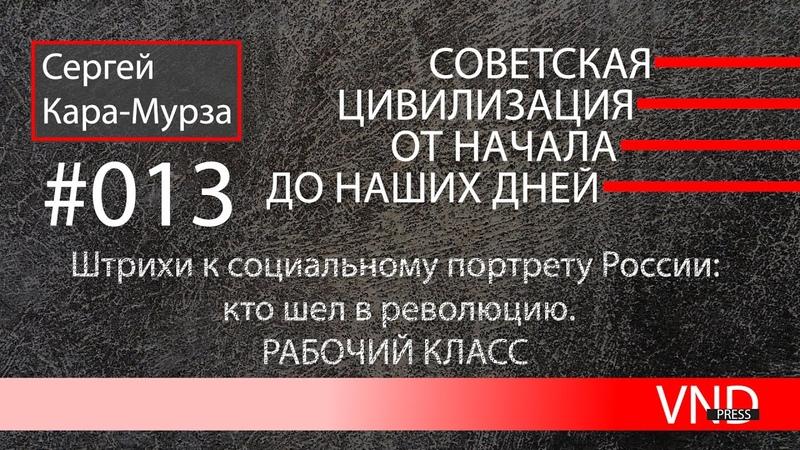 Советская цивилизация От начала до наших дней 013 Кто шел в революцию рабочий класс