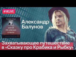 Александр Балунов: захватывающее путешествие в «Сказку про Крабика и Рыбку»