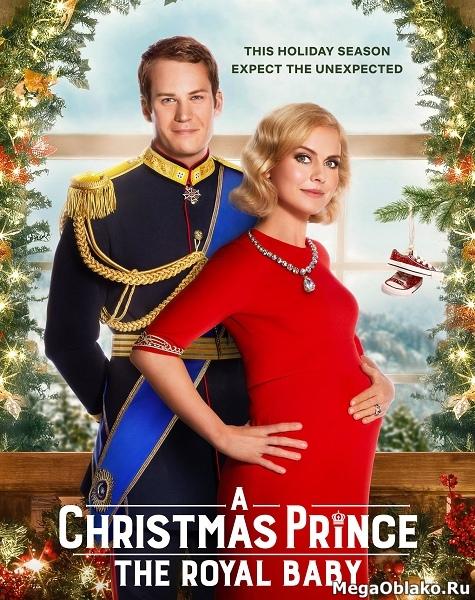 Рождественский принц: Королевская свадьба / A Christmas Prince: The Royal Wedding (2018/WEB-DL/WEB-DLRip)