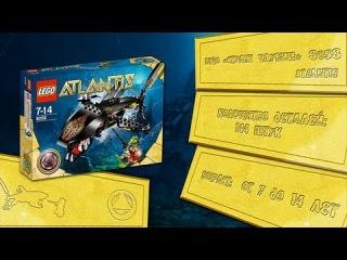Lego Review 8058 «Страж глубин» Atlantis(8058 Guardian of the Deep)