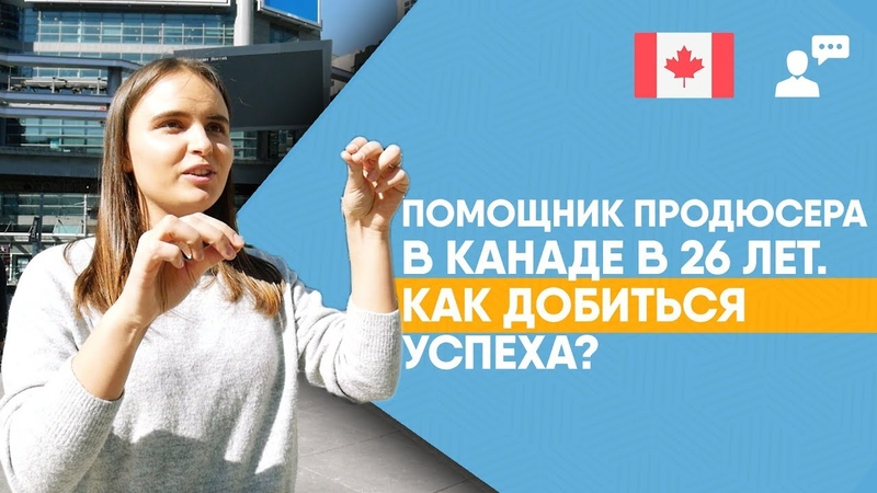 ПОМОЩНИК ПРОДЮСЕРА в Канаде в 26 лет Работа условия зарплата поиск работы в Канаде