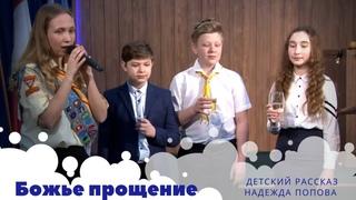 """""""Божье прощение"""" - Надежда Попова   Детский рассказ"""