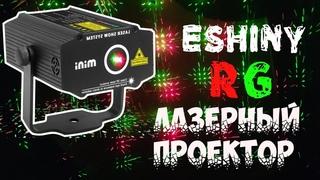 Красно зелёный лазерный проектор для домашних дискотек и вечеринок ESHINY