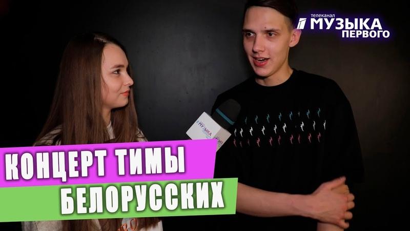 Тима Белорусских был официантом, а теперь собирает залы