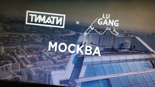 Удалённое видео: Тимати x GUF Москва (2019) Здесь можно поставить дизлайк! Lena Hades Skulls plus