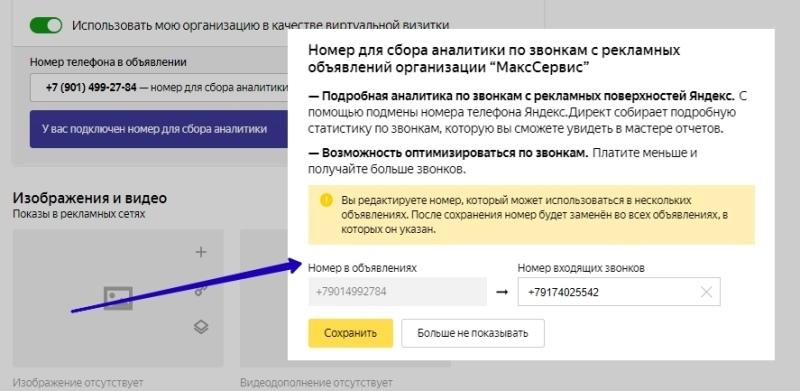 Яндекс делает бесплатный коллтрекинг, изображение №2