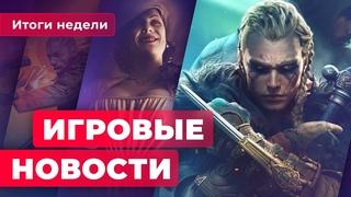 ИГРОВЫЕ НОВОСТИ | `E3 2021, Assassin's Creed про крестоносцев, Deadly Premonition 2 на ПК