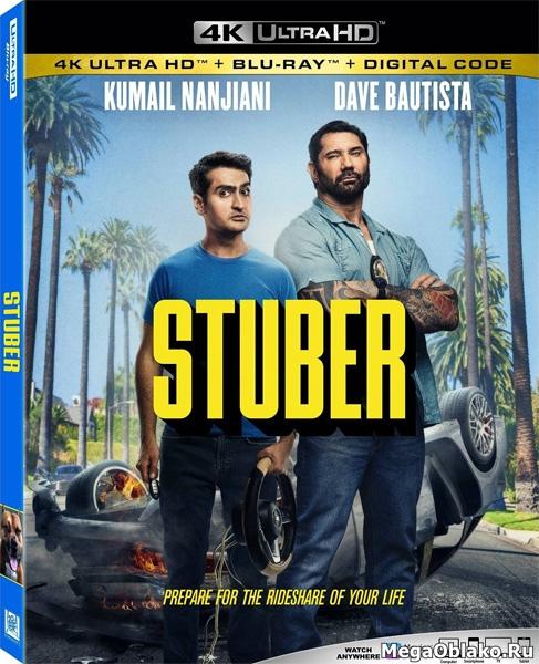 Али, рули! / Stuber (2019)   UltraHD 4K 2160p