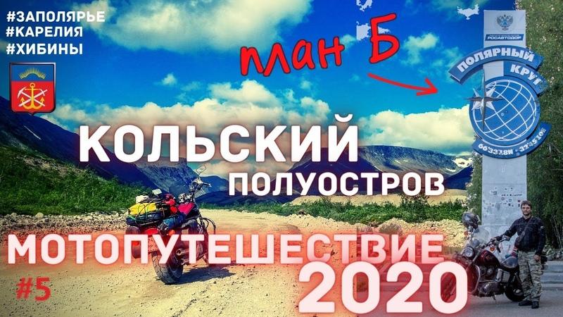 Мотопутешествие 2020 Карелия Хибины Заполярье 5 серия