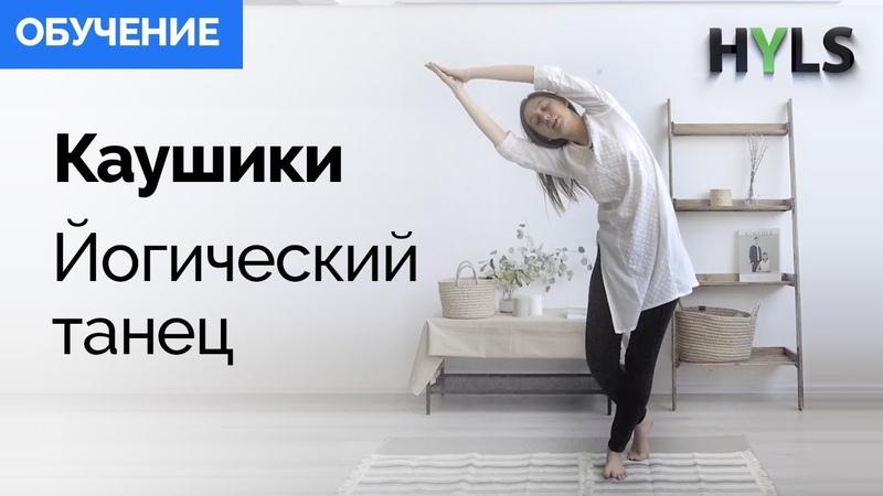 Каошики каушики Йогический танец Обучение видео