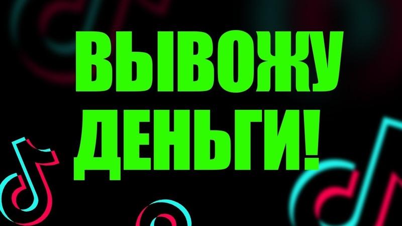 ТИК ТОК ЗАРАБОТОК БЕЗ ВЛОЖЕНИЙ 2019 - Вывожу деньги! Tik Toc