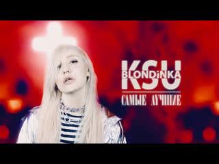Блондинка КсЮ - Самые Лучшие (Official Video)
