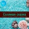Соляная пещера Solskazka.ru