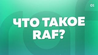 Что такое raf? Презентация краудинвестинговой платформы.