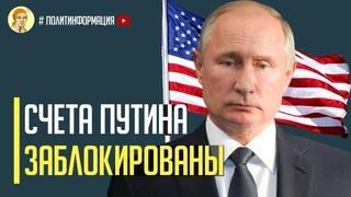 Срочно! Историческое событие: США замораживает все финансовые активы президента Владимира Путина