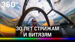 Видео: авиашоу в Кубинке в честь юбилея «Стрижей» и «Русских витязей». Им 30 исполнилось лет