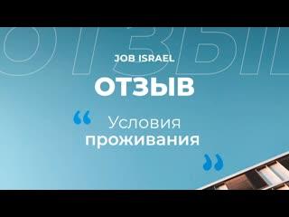 Условия проживания семейной пары | Отзыв Job Israel