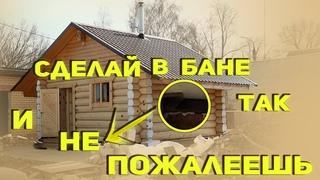 Как так МОЖНО было построить Баню? 😡 Баня с полатями и КЛЕВОЙ планировкой
