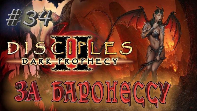Прохождение Disciples 2 Dark prophecy За Баронессу серия 34 Башня магии