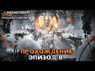 Remember Me - Прохождение. Эпизод 8. Финал. [Русская озвучка] [Без комментариев]