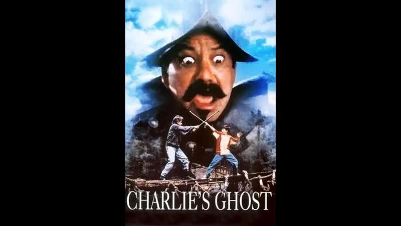 Привидение Чарли Секрет Коронадо Charlie's Ghost Story The Secret Of Coronado 1995 Веревод Вартан Дохалов VHS