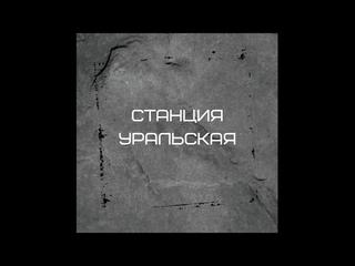 Станция «Уральская». Остановка 5. Детство