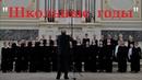 Хоровая капелла Школьные годы, дирижёр Виктор Заславский 10.07.2019 Петровские дни @ Капелла СПб